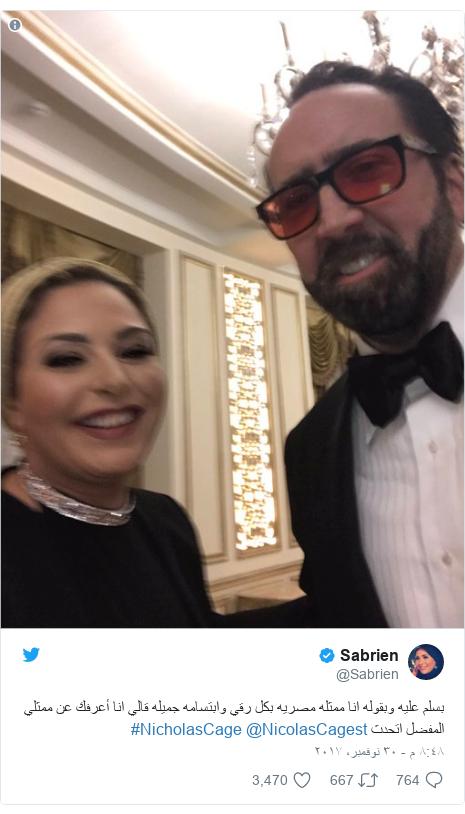 تويتر رسالة بعث بها @Sabrien: بسلم عليه وبقوله انا ممثله مصريه بكل رقي وابتسامه جميله قالي انا أعرفك عن ممثلي المفضل اتحدث @NicolasCagest #NicholasCage