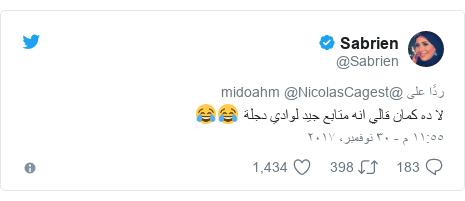 تويتر رسالة بعث بها @Sabrien: لا ده كمان قالي انه متابع جيد لوادي دجلة 😂😂