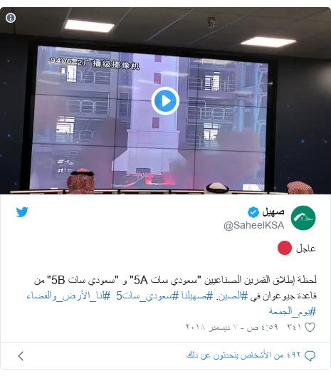 """تويتر رسالة بعث بها @SaheelKSA: عاجل 🔴لحظة إطلاق القمرين الصناعيين """"سعودي سات 5A"""" و """"سعودي سات 5B"""" من قاعدة جيوغوان في #الصين. #صهيلنا #سعودي_سات5  #لنا_الأرض_والفضاء #يوم_الجمعة"""