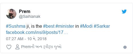 Twitter post by @SaiNanak: #Sushma ji, is the #best #minister in #Modi #Sarkar