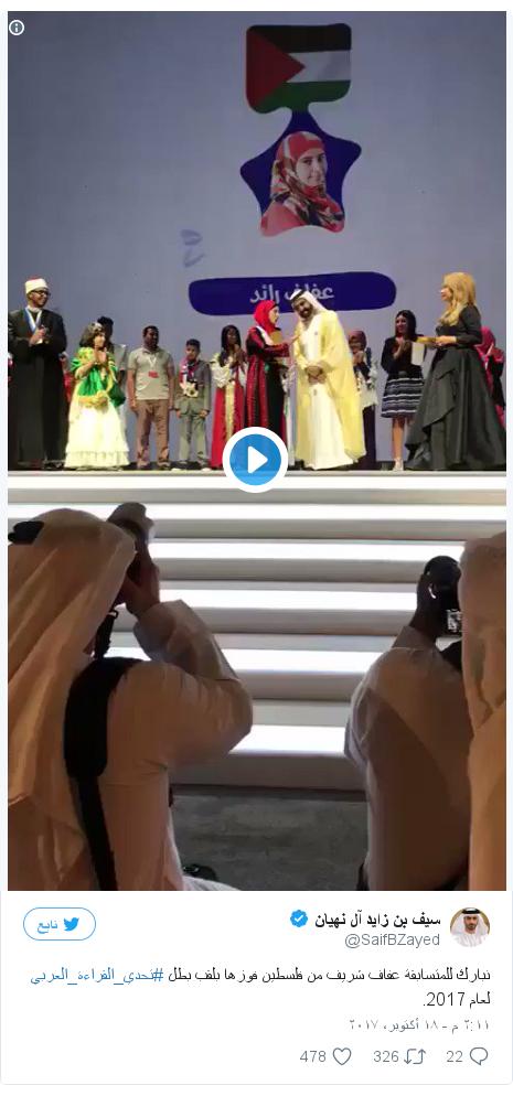 تويتر رسالة بعث بها @SaifBZayed: نبارك للمتسابقة عفاف شريف من فلسطين  فوزها بلقب بطل #تحدي_القراءة_العربي لعام 2017.