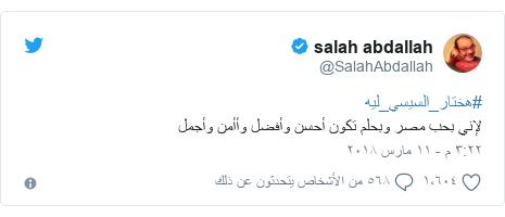تويتر رسالة بعث بها @SalahAbdallah: #هختار_السيسي_ليه لإني بحب مصر وبحلم تكون أحسن وأفضل وأأمن وأجمل