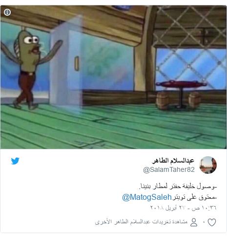 تويتر رسالة بعث بها @SalamTaher82: -وصول خليفة حفتر لمطار بنينا.-معتوق على تويتر@MatogSaleh