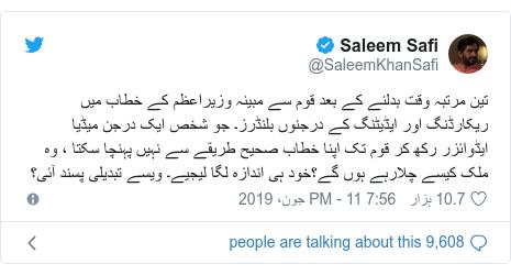 ٹوئٹر پوسٹس @SaleemKhanSafi کے حساب سے: تین مرتبہ وقت بدلنے کے بعد قوم سے مبینہ وزیراعظم کے خطاب میں ریکارڈنگ اور ایڈیٹنگ کے درجنوں بلنڈرز۔ جو شخص ایک درجن میڈیا ایڈوائزر رکھ کر قوم تک اپنا خطاب صحیح طریقے سے نہیں پہنچا سکتا ، وہ ملک کیسے چلارہے ہوں گے؟خود ہی اندازہ لگا لیجیے۔ ویسے تبدیلی پسند آئی؟