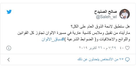 تويتر رسالة بعث بها @Saleh_wl: هل ستطبق لائحة الذوق العام على الكل؟مارأيناه من تقبيل وملابس كاسية عارية في مسيرة الالوان تجاوز كل القوانين واللوائح والاخلاقيات و( الضوابط الشرعية )#سباق_الالوان