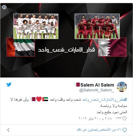تويتر رسالة بعث بها @SalemAl_Salem_: #قطر_والامارات_شعب_واحد شعب واحد وقلب واحد 🇦🇪❤️🇶🇦 ولن تفرقنا لا سياسة ولا رياضة.اتمنى نعود خليج واحد
