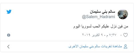 تويتر رسالة بعث بها @Salem_Hadrami: من فين نزل عليكم الحب لسوريا اليوم