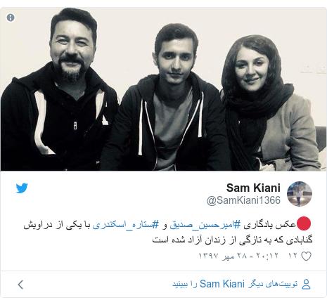پست توییتر از @SamKiani1366: 🔴عکس یادگاری #امیرحسین_صدیق و #ستاره_اسکندری با یکی از دراویش گنابادی که به تازگی از زندان آزاد شده است