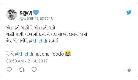 Twitter post by @SamPrajapati18: એક હતી ચક્કી ને એક હતો ચકો,ચક્કી લાવીચોખાનોદાનો ને ચકોલાવ્યો દાલનો દાનોબેય એ મલીને #Khichdi બનાઈ,ને એ #Khichdi national foodછે😹