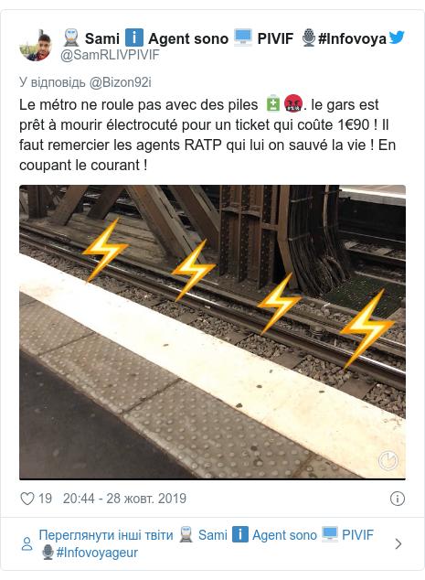 Twitter допис, автор: @SamRLIVPIVIF: Le métro ne roule pas avec des piles 🔋🤬. le gars est prêt à mourir électrocuté pour un ticket qui coûte 1€90 ! Il faut remercier les agents RATP qui lui on sauvé la vie ! En coupant le courant !