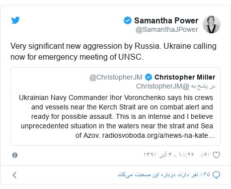 پست توییتر از @SamanthaJPower: Very significant new aggression by Russia. Ukraine calling now for emergency meeting of UNSC.