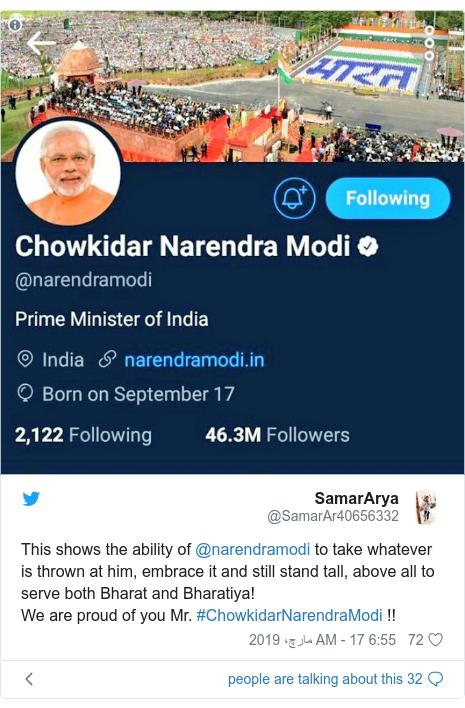 ٹوئٹر پوسٹس @SamarAr40656332 کے حساب سے: This shows the ability of @narendramodi to take whatever is thrown at him, embrace it and still stand tall, above all to serve both Bharat and Bharatiya!We are proud of you Mr. #ChowkidarNarendraModi !!