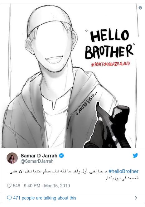 د @SamarDJarrah په مټ ټویټر  تبصره : #helloBrother مرحبا أخي. أول وآخر ما قاله شاب مسلم عندما دخل الارهابي المسجد في نيوزيلندا.