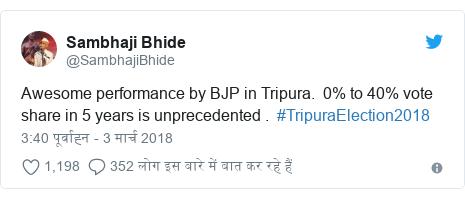 ट्विटर पोस्ट @SambhajiBhide: Awesome performance by BJP in Tripura.  0% to 40% vote share in 5 years is unprecedented .  #TripuraElection2018