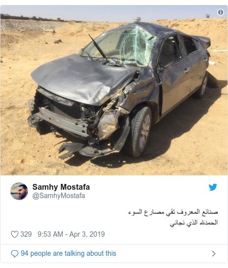 Twitter post by @SamhyMostafa: صنائع المعروف تقي مصارع السوءالحمدللهالذي نجاني