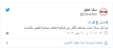 تويتر رسالة بعث بها @SanaAjel: #عاجل    #سانامراسل سانا  تمت مشاهدة أكثر من ثمانية أهداف معادية تنفجر بالسماء