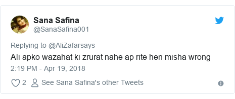 Twitter post by @SanaSafina001: Ali apko wazahat ki zrurat nahe ap rite hen misha wrong