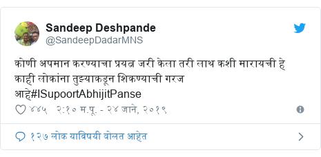 Twitter post by @SandeepDadarMNS: कोणी अपमान करण्याचा प्रयत्न जरी केला तरी लाथ कशी मारायची हे काही लोकांना तुझ्याकडून शिकण्याची गरज आहे#ISupoortAbhijitPanse