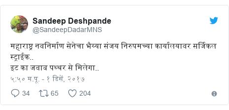 Twitter post by @SandeepDadarMNS: महाराष्ट्र नवनिर्माण सेनेचा भैय्या संजय निरुपमच्या कार्यालयावर सर्जिकल स्ट्राईक..इट का जवाब पथ्थर से मिलेगा..