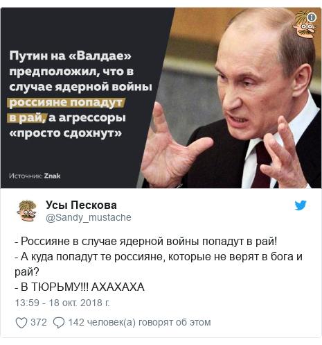 Twitter пост, автор: @Sandy_mustache: - Россияне в случае ядерной войны попадут в рай!- А куда попадут те россияне, которые не верят в бога и рай?- В ТЮРЬМУ!!! АХАХАХА