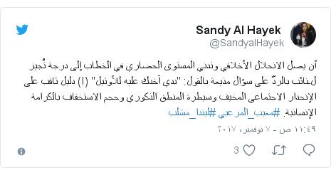 """تويتر رسالة بعث بها @SandyalHayek: أن يصل الانحلال الأخلاقي وتدني المستوى الحضاري في الخطاب إلى درجة تُجيز لـنائب بالردّ على سؤال مذيعة بالقول  """"بدي آخدك عليه للأوتيل"""" (!) دليل ثاقب على الإنحدار الاجتماعي المخيف وسيطرة المنطق الذكوري وحجم الاستخفاف بالكرامة الإنسانية. #معيب_المرعبي #ليندا_مشلب"""