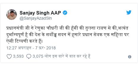 ट्विटर पोस्ट @SanjayAzadSln: प्रधानमंत्री जी ने रेणुका चौधरी जी की हँसी की तुलना रावण से की,अत्यंत दुर्भाग्यपूर्ण है की देश के सर्वोच्च सदन में हमारे प्रधान सेवक एक महिला पर ऐसी टिप्पणी करते हैं।