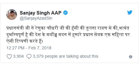 Twitter post by @SanjayAzadSln: प्रधानमंत्री जी ने रेणुका चौधरी जी की हँसी की तुलना रावण से की,अत्यंत दुर्भाग्यपूर्ण है की देश के सर्वोच्च सदन में हमारे प्रधान सेवक एक महिला पर ऐसी टिप्पणी करते हैं।