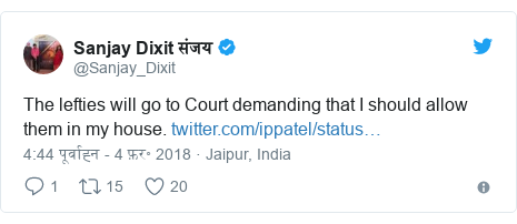 ट्विटर पोस्ट @Sanjay_Dixit: The lefties will go to Court demanding that I should allow them in my house.
