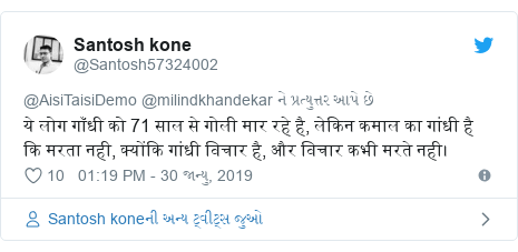 Twitter post by @Santosh57324002: ये लोग गाँधी को 71 साल से गोली मार रहे है, लेकिन कमाल का गांधी है कि मरता नही, क्योंकि गांधी विचार है, और विचार कभी मरते नही।
