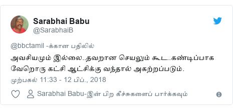 டுவிட்டர் இவரது பதிவு @SarabhaiB: அவசியமும் இல்லை..தவறான செயலும் கூட..கண்டிப்பாக வேறொரு கட்சி ஆட்சிக்கு வந்தால் அகற்றப்படும்.