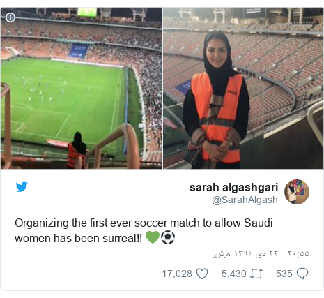 پست توییتر از @SarahAlgash: Organizing the first ever soccer match to allow Saudi women has been surreal!! 💚⚽️