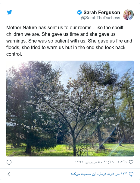 پست توییتر از @SarahTheDuchess: Mother Nature has sent us to our rooms.. like the spoilt children we are. She gave us time and she gave us warnings. She was so patient with us. She gave us fire and floods, she tried to warn us but in the end she took back control.