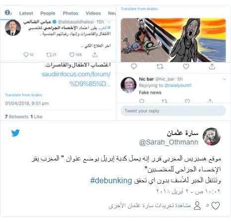 """تويتر رسالة بعث بها @Sarah_Othmann: موقع هسبريس المغربي قرر إنه يعمل كدبة إبريل بوضع عنوان """" المغرب يقر الإخصاء الجراحي للمغتصبين"""" وتتنقل الخبر للأسف بدون اي تحقق #debunking"""