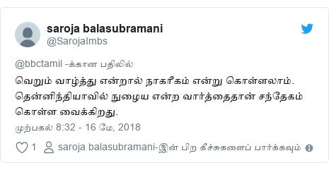 டுவிட்டர் இவரது பதிவு @SarojaImbs: வெறும் வாழ்த்து என்றால் நாகரீகம் என்று கொள்ளலாம். தென்னிந்தியாவில் நுழைய என்ற வார்த்தைதான் சந்தேகம் கொள்ள வைக்கிறது.