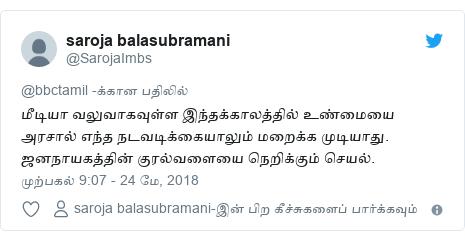 டுவிட்டர் இவரது பதிவு @SarojaImbs: மீடியா வலுவாகவுள்ள இந்தக்காலத்தில் உண்மையை அரசால் எந்த நடவடிக்கையாலும் மறைக்க முடியாது. ஜனநாயகத்தின் குரல்வளையை நெறிக்கும் செயல்.