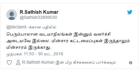 டுவிட்டர் இவரது பதிவு @Sathish32899530: பெரும்பாலான வடமாநிலங்கள் இன்னும் வளர்ச்சி அடையவே இல்லை. மின்சார கட்டமைப்புகள் இருந்தாலும் மின்சாரம் இருக்காது.