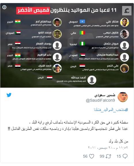 تويتر رسالة بعث بها @SaudiFalcon9: #منتخب_المواليد_فشلناسقطة كبيرة في حق الكرة السعودية الإستعانه بأجانب لرفع راية البلد ،عبنا على قطر تنجنيسها للرياضين فبلينا بإدارة رياضيه سلكت نفس الطريق الفاشل !!من كل بلد ولد