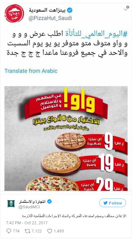 Twitter post by @SaudiMCI: الاعلان مخالف وسيتم استدعاء الشركة واتخاذ الاجراءات النظامية اللازمة.