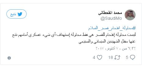 تويتر رسالة بعث بها @SaudiMo: #محاولة_اقتحام_قصر_السلامليست محاولة إقتحام للقصر هي فقط محاولة إستهداف أي شيء عسكري أمامهم نتج عنها مقتل الشهيدين الميماني والسبيعي