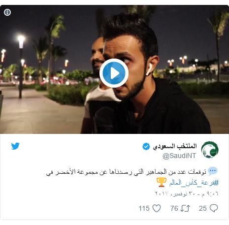 تويتر رسالة بعث بها @SaudiNT: 💬  توقعات عدد من الجماهير التي رصدناها عن مجموعة الأخضر في #قرعة_كأس_العالم 🏆