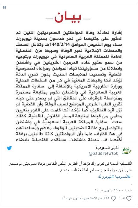 تويتر رسالة بعث بها @SaudiNews50: القنصلية العامة في نيويورك تؤكد أن التقرير الطبي الخاص بوفاة سعوديتين لم يصدر حتى الآن ، وتم تتعيين محامي لمتابعة المستجدات..#السعودية #نيويورك.