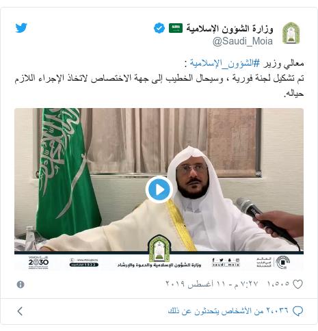 تويتر رسالة بعث بها @Saudi_Moia: معالي وزير #الشؤون_الإسلامية  تم تشكيل لجنة فورية ، وسيحال الخطيب إلى جهة الاختصاص لاتخاذ الإجراء اللازم حياله.