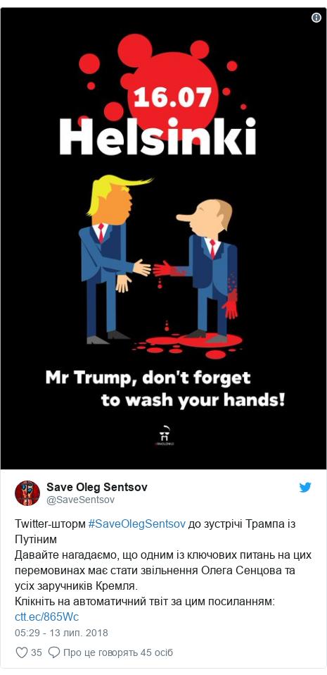 Twitter допис, автор: @SaveSentsov: Twitter-шторм #SaveOlegSentsov до зустрічі Трампа із ПутінимДавайте нагадаємо, що одним із ключових питань на цих перемовинах має стати звільнення Олега Сенцова та усіх заручників Кремля.Клікніть на автоматичний твіт за цим посиланням
