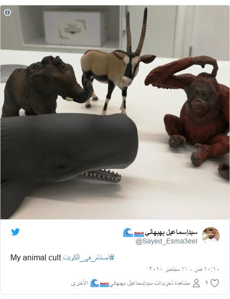 تويتر رسالة بعث بها @Sayed_Esma3eel: My animal cult #اصنام_في_الكويت