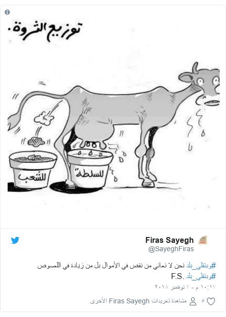 تويتر رسالة بعث بها @SayeghFiras: #وبتقلي_بلد نحن لا نعاني من نقص في الأموال بل من زيادة في اللصوص  #وبتقلي_بلد .F.S
