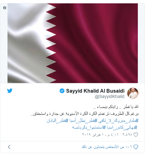 تويتر رسالة بعث بها @SayyidKhalid: الله يا قطر .. رايتكم بيضاء .. برغم كل الظروف تزعمتم الكرة الكرة الآسيوية عن جدارة واستحقاق.. #مليار_مبروك_لا_تكفي #قطر_بطل_آسيا #قطر_اليابان #نهائي_كاس_اسيا #استمتعوا_بالرياضة
