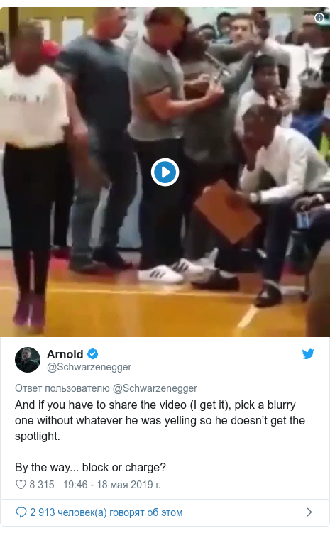 Twitter post by @Schwarzenegger: And if you have to share the video (I get it), pick a blurry one without whatever he was yelling so he doesn't get the spotlight. By the way... block or charge?