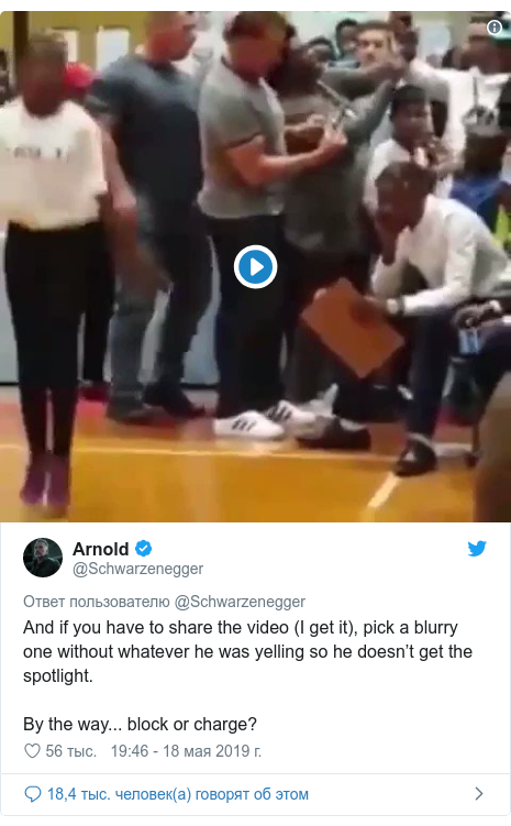 Ujumbe wa Twitter wa @Schwarzenegger: And if you have to share the video (I get it), pick a blurry one without whatever he was yelling so he doesn't get the spotlight. By the way... block or charge?