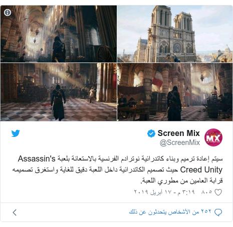 تويتر رسالة بعث بها @ScreenMix: سيتم إعادة ترميم وبناء كاتدرائية نوترادم الفرنسية بالاستعانة بلعبة Assassin's Creed Unity حيث تصميم الكاتدرائية داخل اللعبة دقيق للغاية واستغرق تصميمه قرابة العامين من مطوري اللعبة.