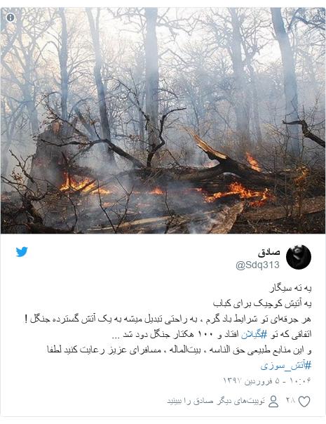 پست توییتر از @Sdq313: یه ته سیگاریه آتیش کوچیک برای کبابهر جرقهای تو شرایط باد گرم ، به راحتی تبدیل میشه به یک آتش گسترده جنگل ! اتفاقی که تو #گیلان افتاد و ۱۰۰ هکتار جنگل دود شد ...و این منابع طبیعی حق الناسه ، بیتالماله ، مسافرای عزیز رعایت کنید لطفا #آتش_سوزی